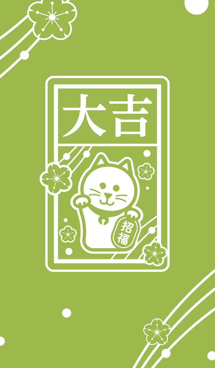 Fortune CAT / Green Tea color