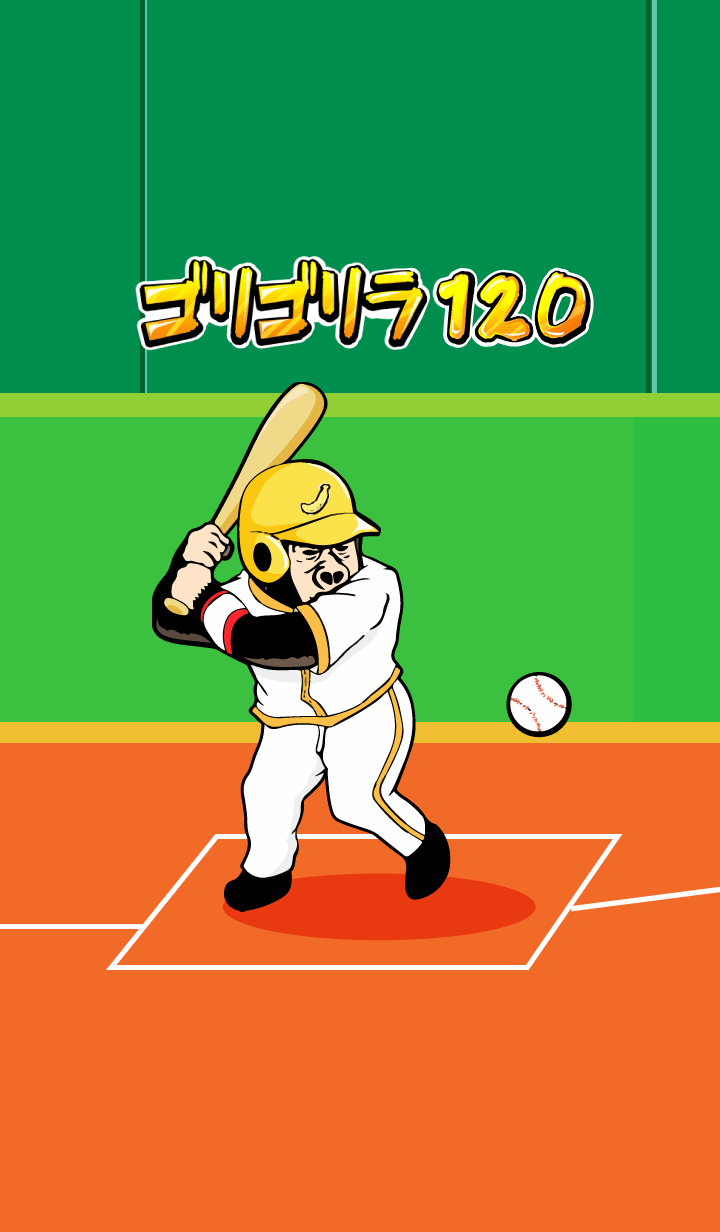 고리고리라 120 야구 편