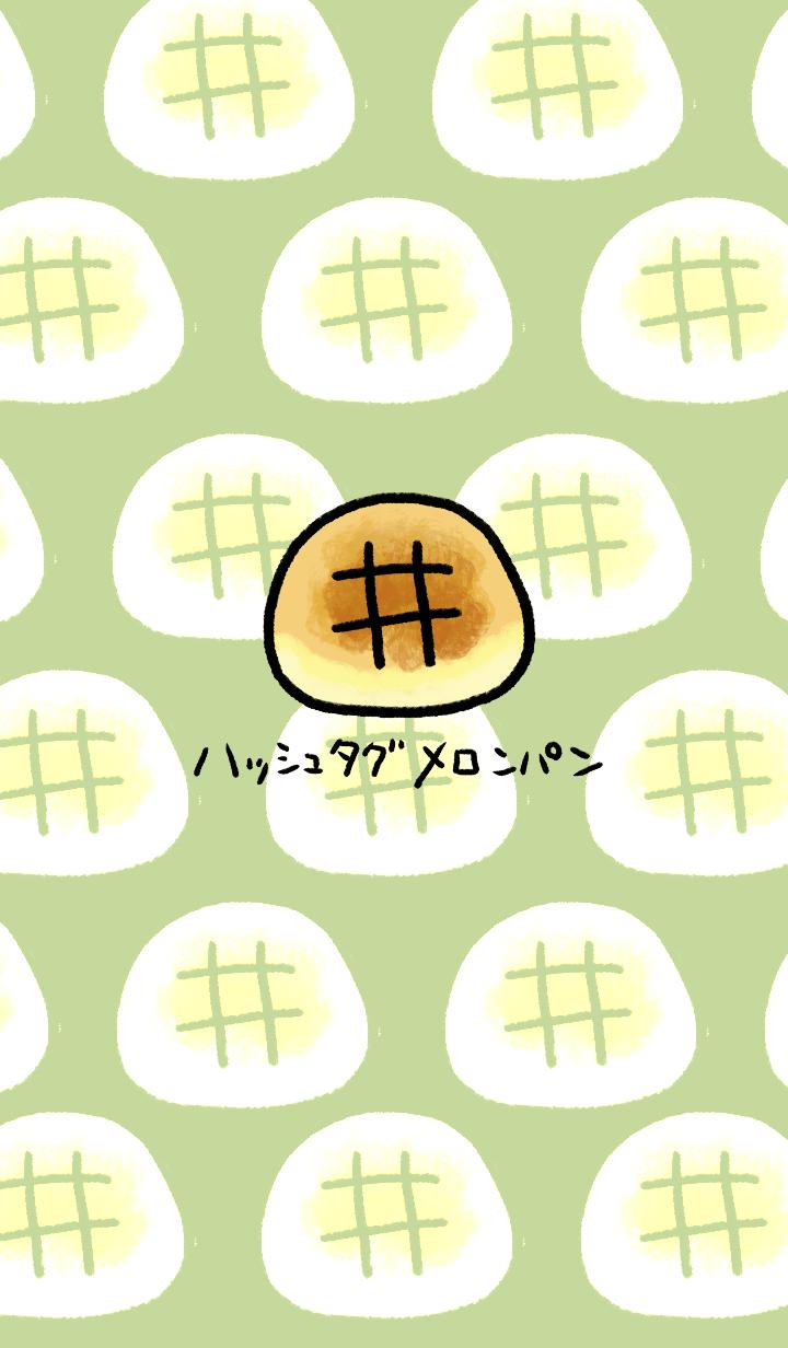 Hashtag melon bread