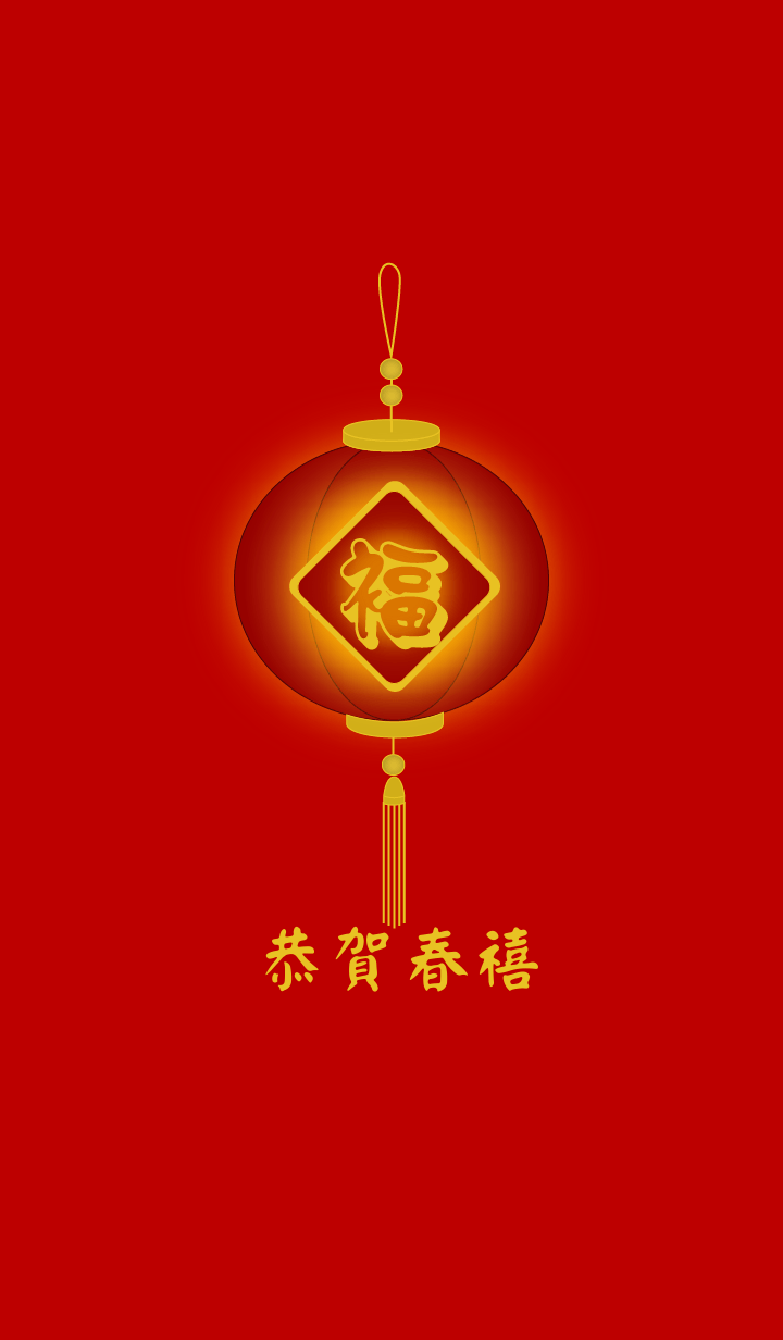 Happy Chinese New Year (Lucky Lamp).