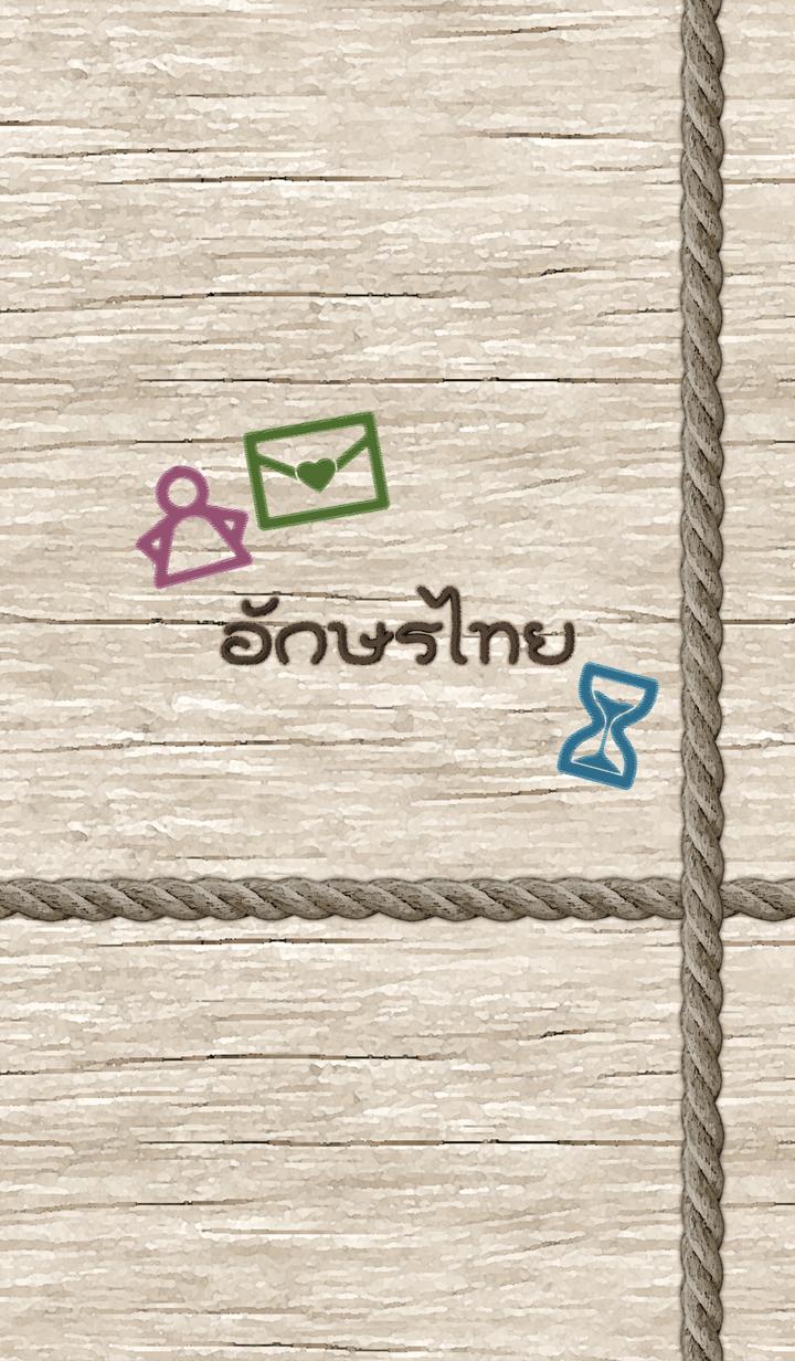 ตัวอักษรไทย *