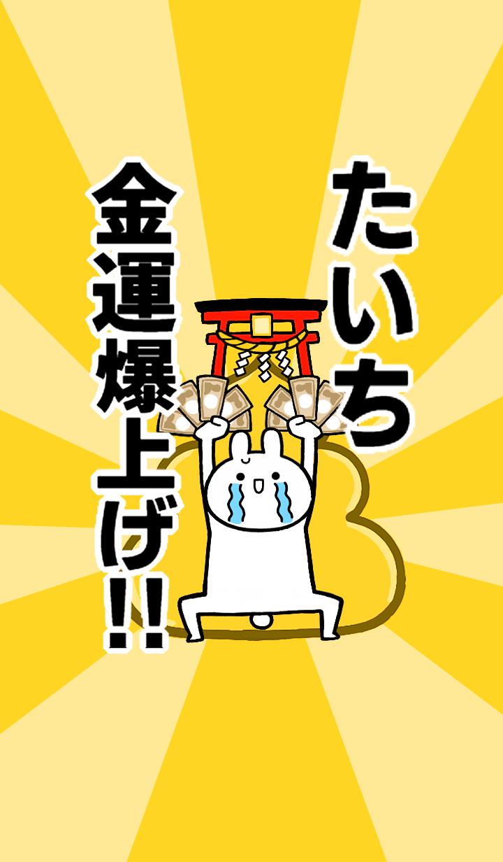 Fortune rise rabbit[Taichi]