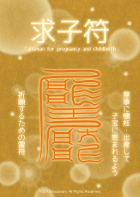 求子符 懷孕和分娩的護身符 3