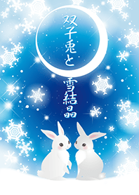 Twin rabbit and snow crystal
