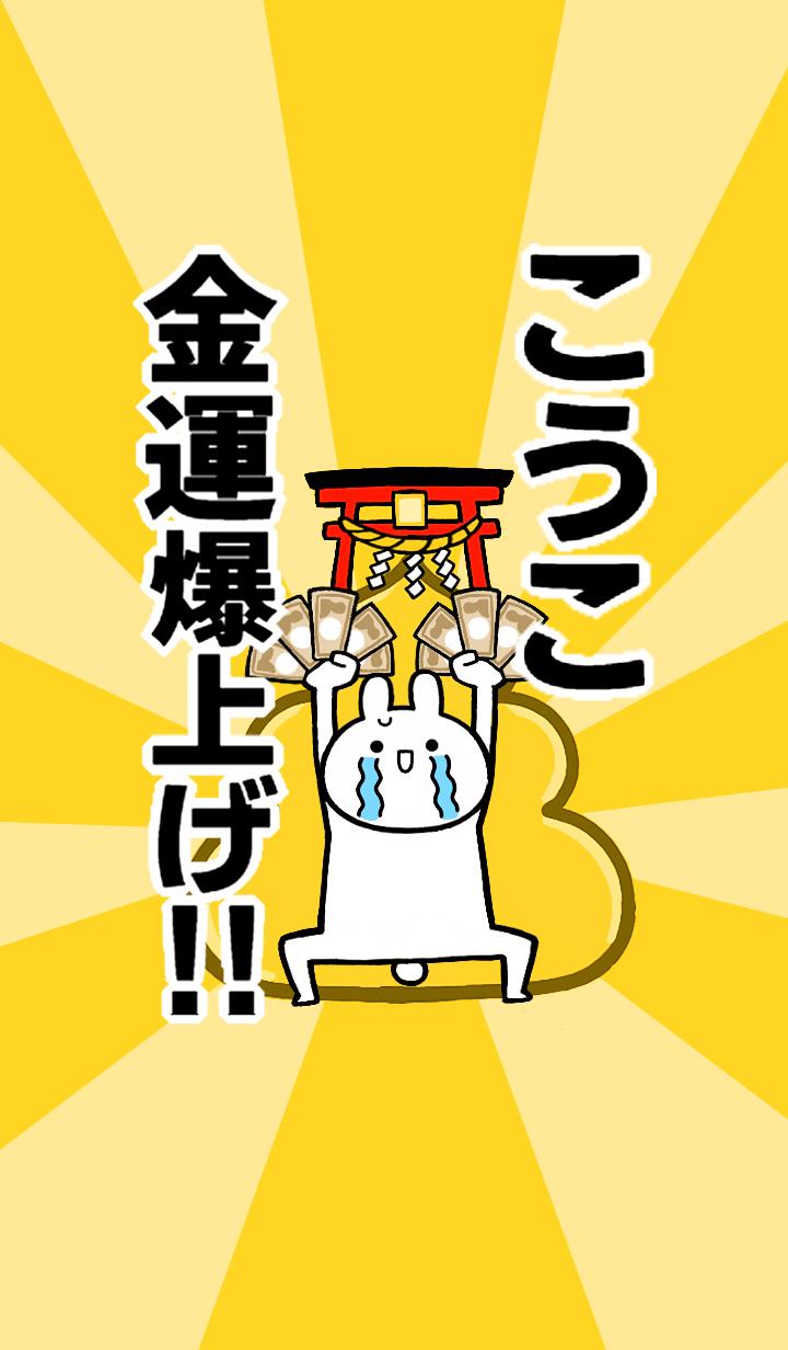 Fortune rise rabbit[Kouko]