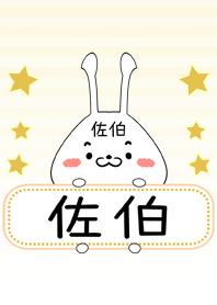Saeki Omosiro Namae Theme