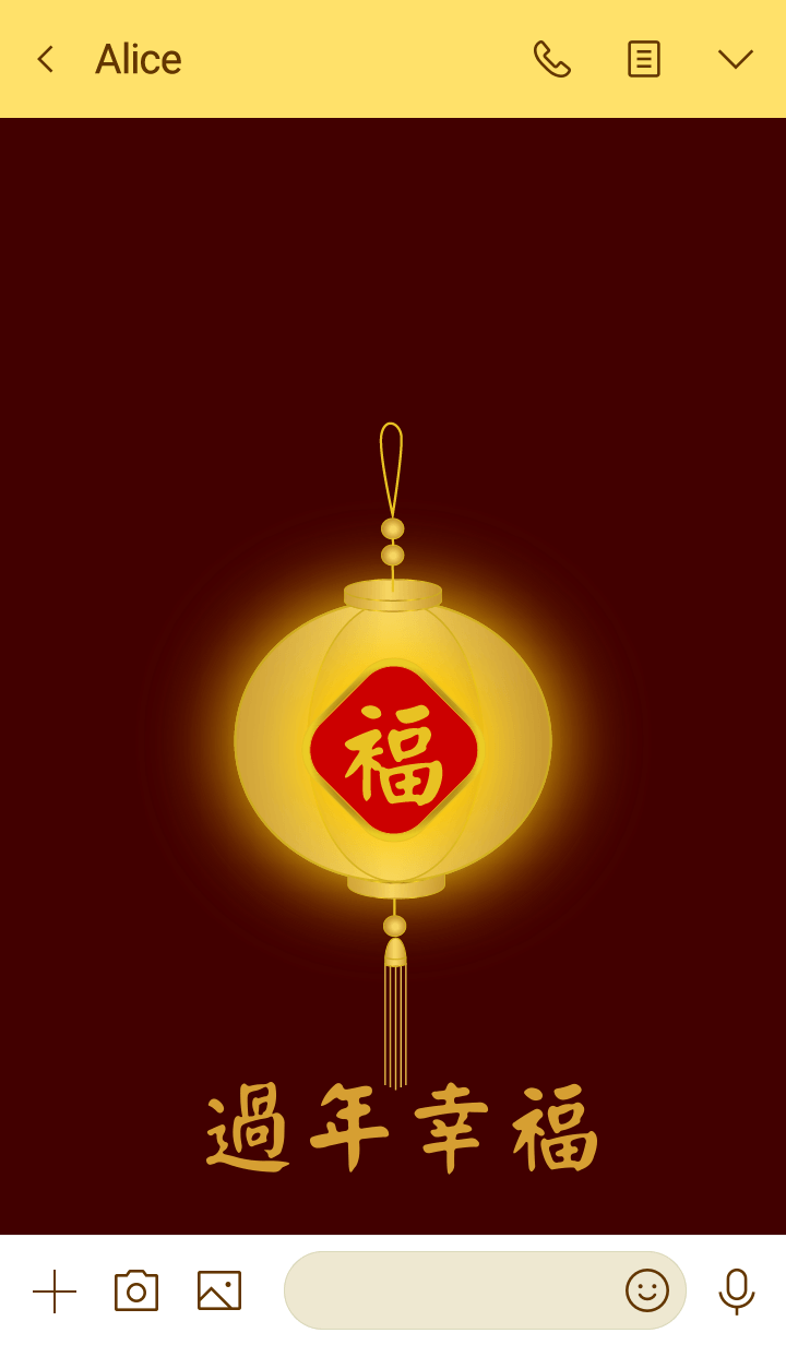 Happy Chinese New Year (Golden Lamp)