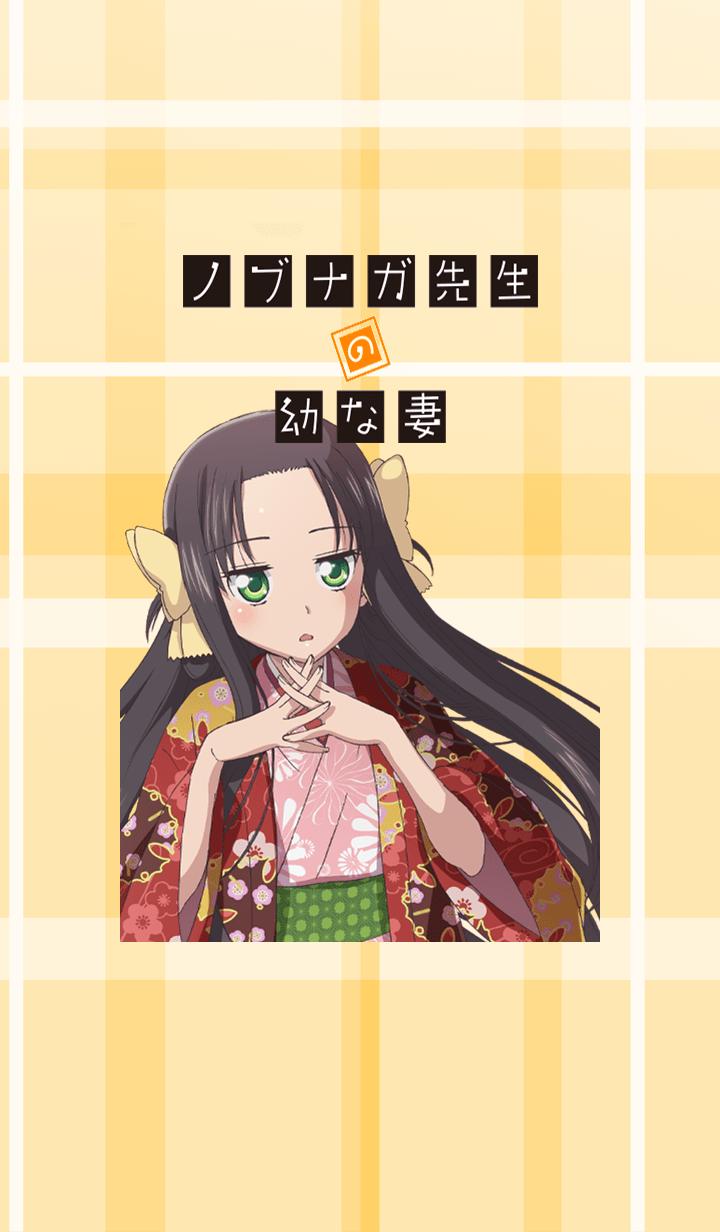 Nobunaga teacher's young bride