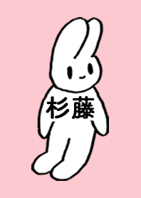 SUGITOU by nekorock no.10634