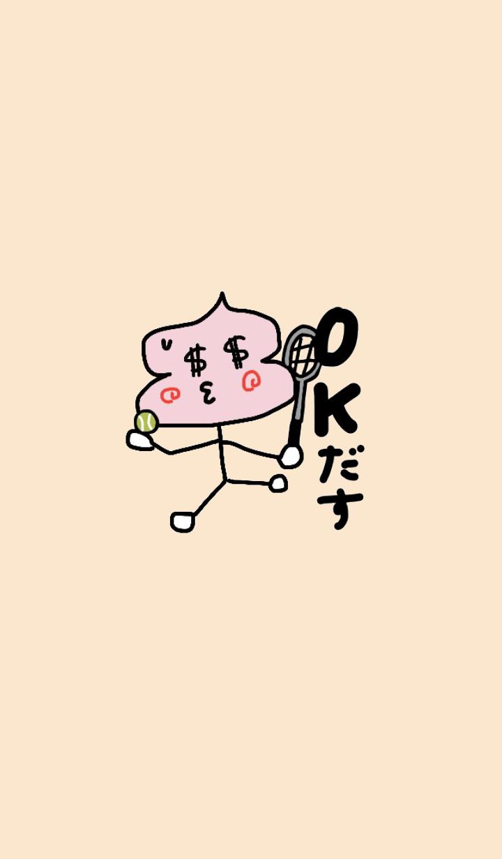 Stick figure Kon-u chan.Tennis beige
