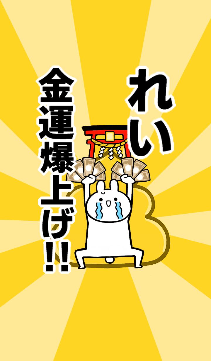 Fortune rise rabbit[Rei]