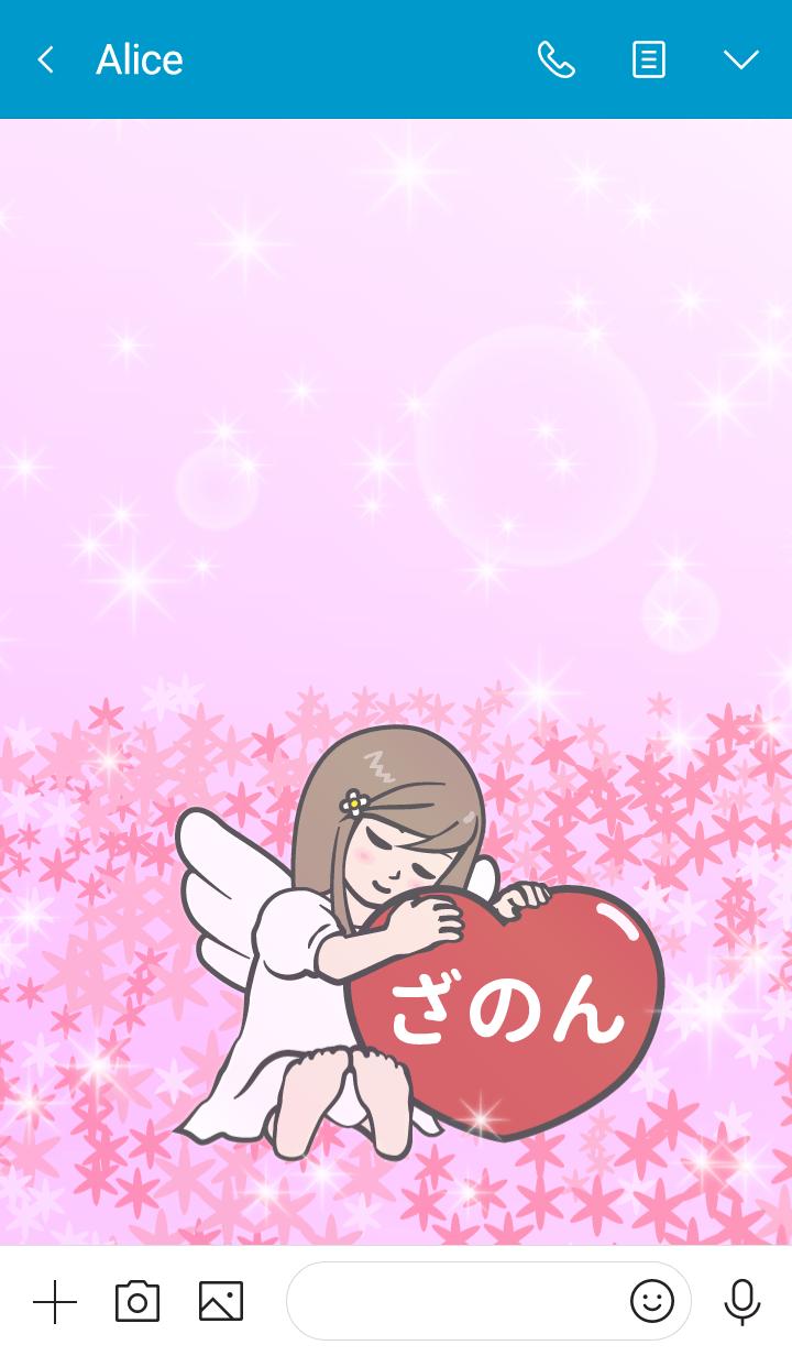 ハートと天使『ざのん』