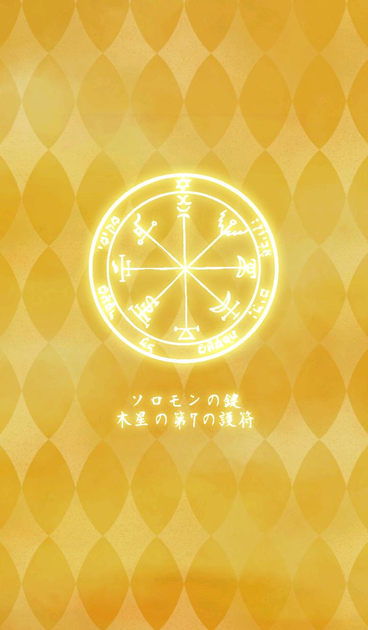 運気上昇★ソロモンの鍵★木星の第7の護符