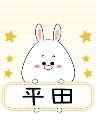 Hirata Omosiro Namae Theme