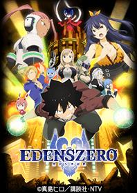 EDENS ZERO Vol.12