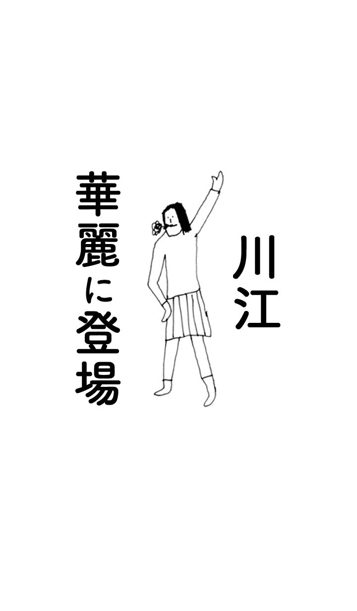 KAWAE DAYO no.7124