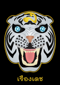 White Tiger Prowess