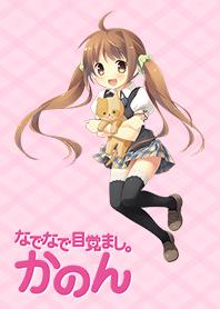 Anime Alarm Kanon's Theme