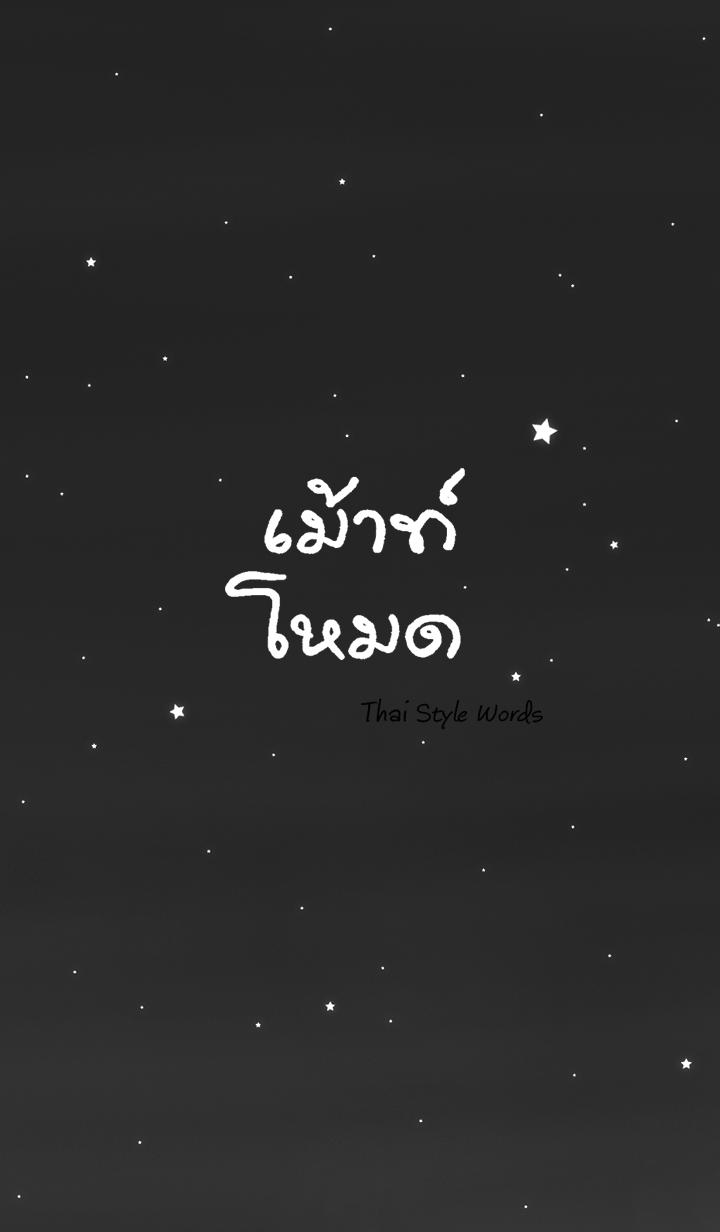 ภาษาง่ายๆ สไตล์ไทยๆ (เทา) *