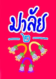 Malia 2