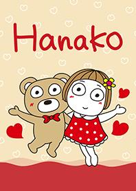 Hanako(相親相愛篇)