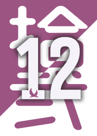 Japanese Numbers [12] Purple&White