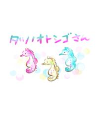 Simple Sea Horse