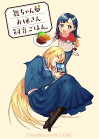 ธีมไลน์ Mai-chan no Oneesan Shiiku Gohan