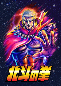 ธีมไลน์ Fist of the North Star (Raoh Ver.)