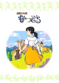 ธีมไลน์ Natsuzora script cover illustration 26