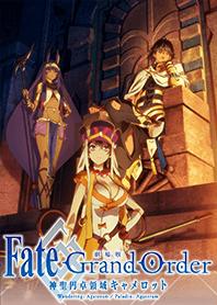 ธีมไลน์ Fate/Grand Order:Camelot 4