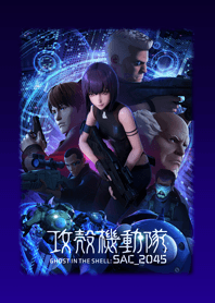 ธีมไลน์ Animation GHOST IN THE SHELL: SAC_2045