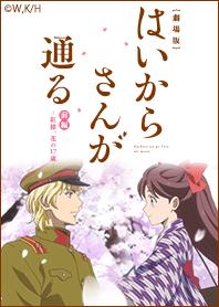 ธีมไลน์ Haikara-san ga Toru Vol.3