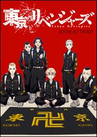 ธีมไลน์ Tokyo Revengers Vol.17