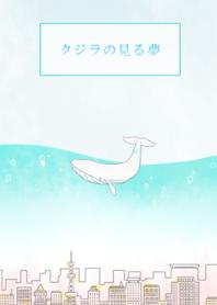 ธีมไลน์ Dream that whale sees