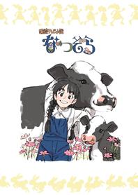 ธีมไลน์ Natsuzora script cover illustration 3