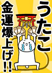 ธีมไลน์ Fortune rise rabbit[Utako]