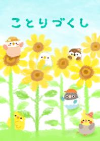 ธีมไลน์ kotorizukusi*Sunflower*#pop