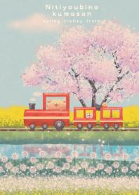 ธีมไลน์ Sunday bear -spring trolley train-