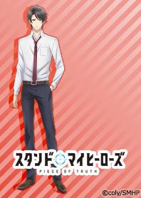 ธีมไลน์ Stand My Heroes(Seki Daisuke)