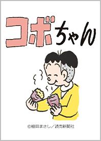 ธีมไลน์ Kobochan Vol.2
