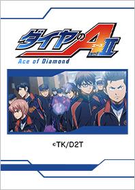 ธีมไลน์ Ace of the Diamond act II Vol.9