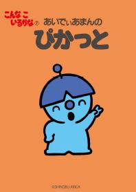 ธีมไลน์ Konnakoirukana7