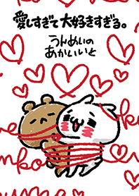 ธีมไลน์ Love Mode ด้ายแดงสื่อรัก♡