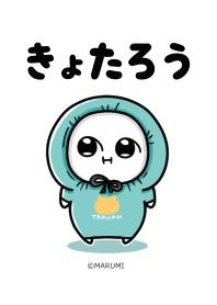 ธีมไลน์ KYOTARO's theme.