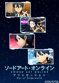ธีมไลน์ SWORD ART ONLINE ALICIZATION (Kirito)