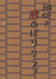 ธีมไลน์ Taiyaki-streamer club + camel [os]