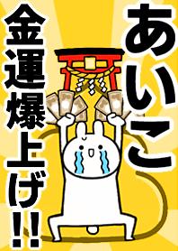 ธีมไลน์ Fortune rise rabbit[Aiko]