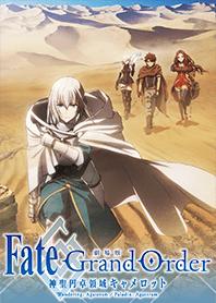 ธีมไลน์ Fate/Grand Order:Camelot 2