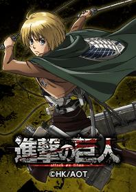 ธีมไลน์ Attack on Titan Armin ver.